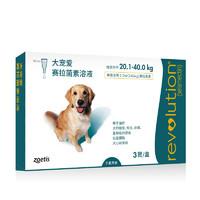 REVOLUTION 大宠爱 驱虫药  20.1-40kg犬用2.0ml 3支/盒