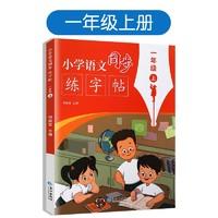 久练 1-6年级上册语文 同步练字帖
