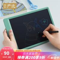 网易严选 液晶手写板 儿童绘画板涂鸦电子写字板儿童液晶创意想象力彩虹涂鸦画板 绿色