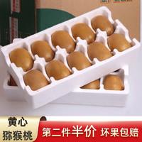 黄心猕猴桃 四川金艳黄心果国产黄金奇异果新鲜水果当季时令鲜果 10粒特大果110G以上