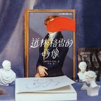 道林格雷的画像 王尔德小说 写透人性黑暗面 作家榜