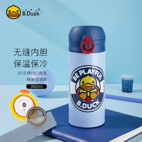 B.DUCK小黄鸭 316不锈钢保温杯无缝内胆保温保冷水壶保温杯 天际蓝