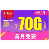 CHINA TELECOM 中国电信 China Telecom) 手机卡流量卡4G/5G晴空卡9元70G