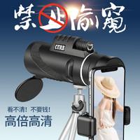 佳泊(CURB)单筒手机拍照演唱会望远镜 高倍高清夜视 成人高倍率变倍非红外便携式望眼镜  加强版10x50超清HD2000T