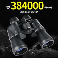 佳泊(CURB)双筒望远镜 高清高倍夜视成人演唱会手机拍照专用望眼镜 旗舰版10x50+手机夹