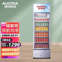 澳柯玛(AUCMA)立式278升冷藏展示柜商用立式饮料陈列柜便利店冷藏柜保鲜柜