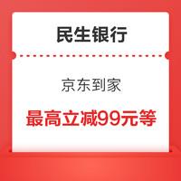 民生銀行 X 京東到家 信用卡支付優惠