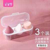 阿嚓热 美妆蛋不吃粉化妆蛋干湿两用海绵葫芦气垫粉扑带收纳盒 草莓缤纷3个盒装