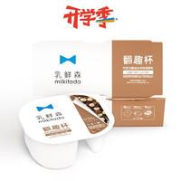 乳鲜森 翻趣杯低温LGG酸奶(120+15g)*4杯巧克力脆 DIY混合无添加剂发酵鲜酪乳