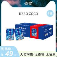 中秋送礼泰室280ml*8罐海南椰奶整箱饮料网红椰子水泰式鲜榨椰汁