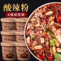 嗨吃家 酸辣粉135g*6桶整箱装 如意九月天 正宗重庆风味米线速食方便粉丝食品