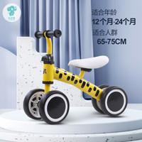 米迪象儿童学步车助步车1-2岁适用宝宝溜溜车婴儿滑行车防侧翻平衡车65-75cm适用 黄色斑马款