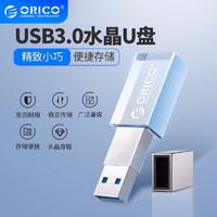ORICO 奥睿科 USB3.0 32G 水晶U盘 金属透明设计 超迷你携带 银色