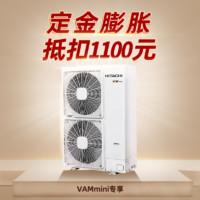 特权定金Hitachi/日立中央空调 定金膨胀,9.9预订享特权! VAMmini系列