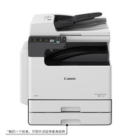 Canon 佳能 CANON)iR2520i A3黑白数码复合机(双面复印/打印/扫描)