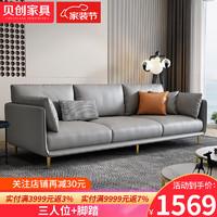 贝创 沙发 科技布艺沙发客厅组合 意式轻奢大小户型家用现代沙发客厅家具 三人位 纳米科技布+实木框架+乳胶坐垫