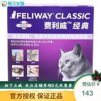 费利威Feliway 费洛蒙猫舒静 猫咪防应激 朋友系列 30天初始套装(扩散器+补充液48ml)