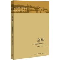 《金翼:一个中国家族的史记》