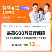 尊享e生2021版  最高600万医疗保障