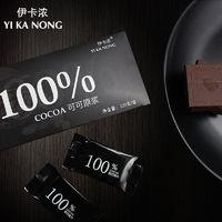 纯可可脂醇黑巧克力120g 2盒*2件