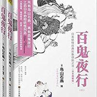 《百鬼夜行(套装共2册) (紫图)》Kindle电子版