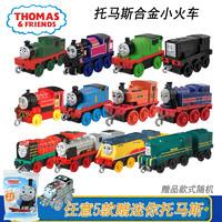 费雪托马斯火车头玩具益智 托马斯和朋友之合金小火车多款可连接