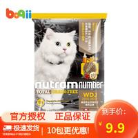 纽顿nutram猫粮 全期幼猫成猫粮  无谷系列加拿大进口 鲑鱼&鳟鱼 试用包40g