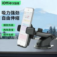 iOttie 艾欧提(iOttie)车载手机支架手机座 伸缩型吸盘式 黑色 适用三星/华为/小米/苹果等手机宽度5.8-8.9cm