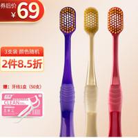 EBISU 惠百施 日本进口宽头牙刷  48孔 中毛x2+超软毛x1