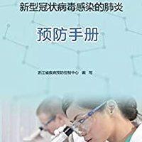 《新型冠状病毒感染的肺炎预防手册》Kindle电子版