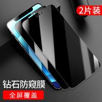 电引力 iphone XS max防窥钢化膜 两片装