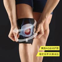 AQ 护膝运动男士篮球半月板羽毛球专业跑步深蹲膝盖保护女夏季护具