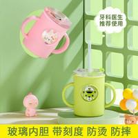 moosen 慕馨 儿童牛奶杯