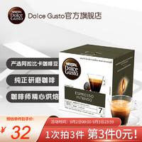 Dolce Gusto 多趣酷思(Dolce Gusto)胶囊咖啡  意式浓缩研磨咖啡胶囊 原装进口 官方旗舰店 16颗装