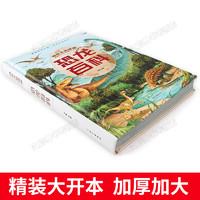 《恐龙书百科全书儿童注音版》