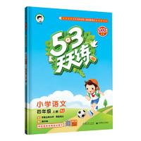 《53天天练》 小学语文 四年级上册