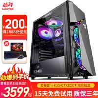 Cooyes 酷耶 十代i5 10400/16G DDR4/GTX 1060台式机电脑主机组装整机