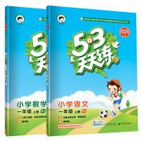 《2021秋新版 53天天练一年级上语文+数学》