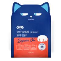 WOWO 喔喔 无谷冻干三鲜 全价猫粮 1kg*10包(赠 同款试吃50g*10+冻干零食58g)