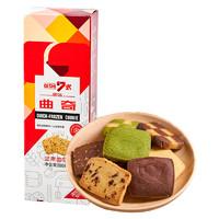 7式 即烤即食 新手蔓越莓曲奇饼干半成品冷冻曲奇面团在家diy自制材料