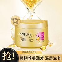 PANTENE 潘婷 强韧养根润发深层滋养发膜270ml护发润发 新旧版随机发货
