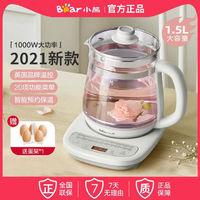 Bear 小熊 养生壶全自动玻璃多功能电热煮茶壶办公家用1.5L煮茶器C15W1