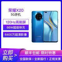 荣耀X20  66W超级快充  全网5G手机 120Hz全视屏 6nm疾速芯