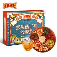 王老吉 猴头菇丁香沙棘茶 120g 24包
