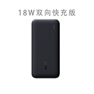 PB-N73S 雙向18W 迷你移動電源 10000毫安