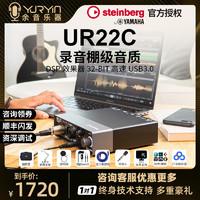 Yamaha/雅马哈 UR22C MKII专业录音外置声卡套装设备音频接口声卡
