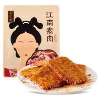 有券的上:WU FANG ZHAI 五芳斋 素肉手撕豆干  90g