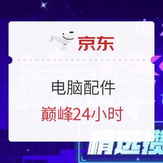 京東 電腦配件 巔峰24小時