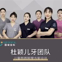 SDM DENTAL 固瑞齿科 颜面管理方案