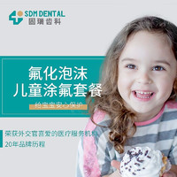 PLUS会员:SDM DENTAL 固瑞齿科 儿童涂氟套餐(氟保护泡)